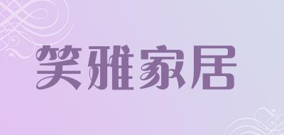 笑雅家居芦荟盆栽