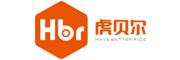 虎贝尔/HBR