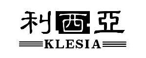 KLESIA是什么牌子_利西亚品牌怎么样?