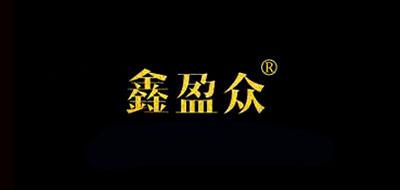 鑫盈众是什么牌子_鑫盈众品牌怎么样?