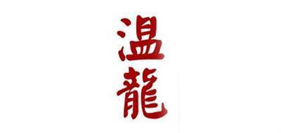 温龙是什么牌子_温龙品牌怎么样?