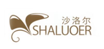 SHALUOER是什么牌子_沙洛尔品牌怎么样?