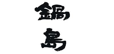 Nabeshima是什么牌子_锅岛品牌怎么样?