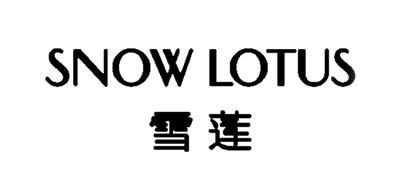 Snowlotus是什么牌子_雪莲品牌怎么样?