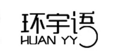 环宇语是什么牌子_环宇语品牌怎么样?