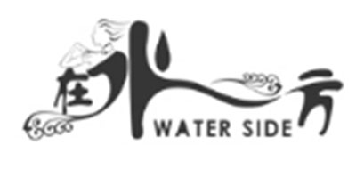 在水一方是什么牌子_在水一方品牌怎么样?