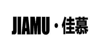 JIAMU是什么牌子_佳慕品牌怎么样?