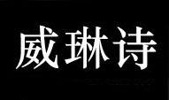 蓬蓬裙十大品牌排名NO.9
