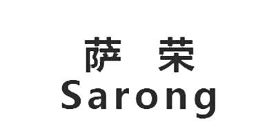 SARONG是什么牌子_萨荣品牌怎么样?
