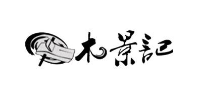 木景记是什么牌子_木景记品牌怎么样?