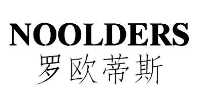 罗欧蒂斯/NOOLDERS