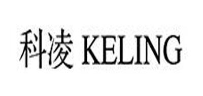 KELING是什么牌子_科凌品牌怎么样?