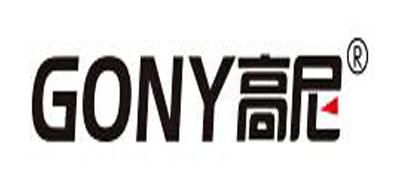 高尼/Gony