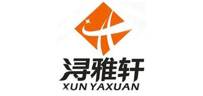 XUNYAXUAN是什么牌子_浔雅轩品牌怎么样?