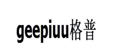 GEEPIUU是什么牌子_格普品牌怎么样?