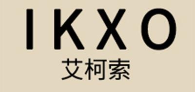 IKXO是什么牌子_艾柯索品牌怎么样?