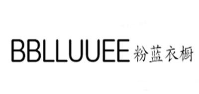 BBLLUUEE是什么牌子_粉蓝衣橱品牌怎么样?