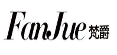 FANJUE是什么牌子_梵爵品牌怎么样?