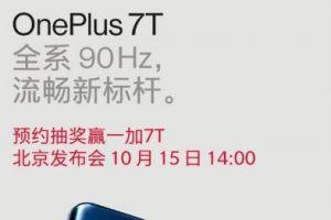 一加 7T 开启预约:将于10月15日发布-1