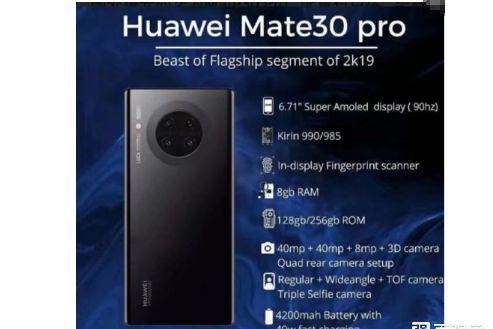 华为9月19日正式公布Mate30系列手机:有5G版本-3