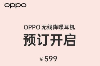 OPPO Enco Q1无线降噪耳机开启预约:双重主动降噪-2