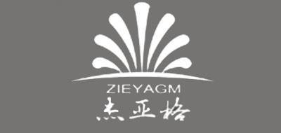 ZIEYAGM是什么牌子_杰亚格品牌怎么样?