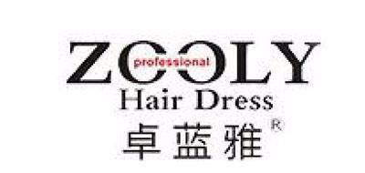 ZOOLY是什么牌子_卓蓝雅品牌怎么样?