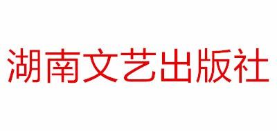 湖南文艺出版社是什么牌子_湖南文艺出版社品牌怎么样?