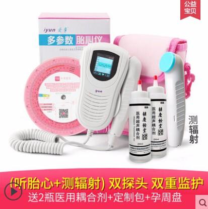 爱孕胎心监测仪孕妇家用无辐射多普勒医用测胎动胎心监护仪胎心仪