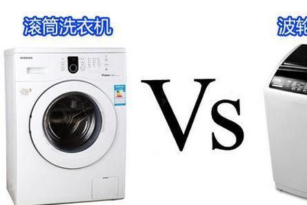 波轮洗衣机与滚筒洗衣机该选哪种?-1