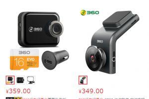 360行车记录仪 J501C和360行车记录仪 G300哪个好些?-1