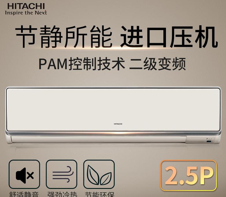 日本空调:大金和日立空调哪个好-1
