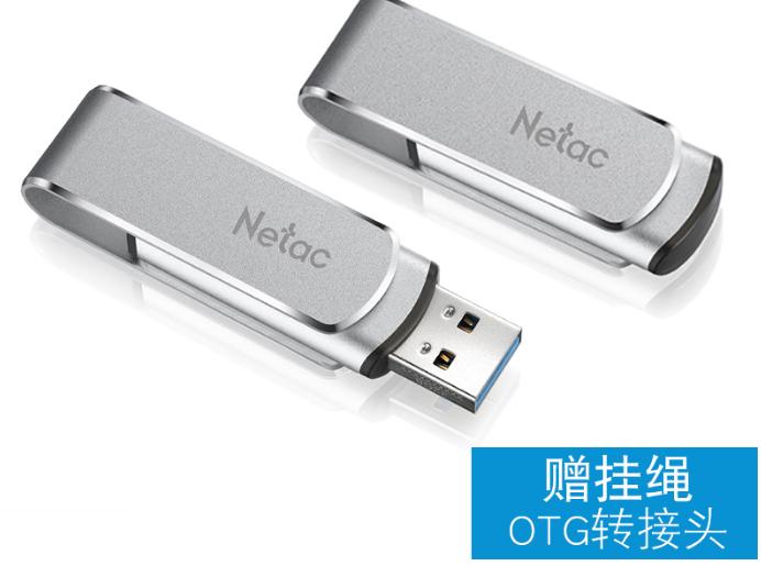 Netac/朗科U388-128GU盘怎么样?-1