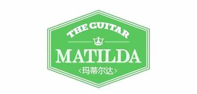MATILDA是什么牌子_玛蒂尔达品牌怎么样?