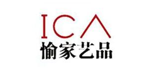 ICA是什么牌子_愉家艺品品牌怎么样?