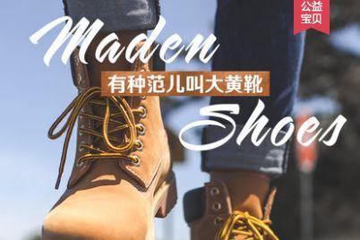 马登(Maden)马丁靴穿着有范吗?透气吗?-1