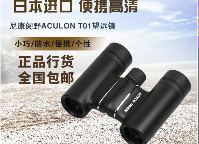 尼康望远镜怎么样?尼康Aculon ACULON 10x21 T01望远镜好吗?-1