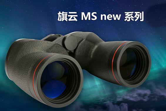 SKY ROVER/天虎旗云new 10x50望远镜怎么样?-1