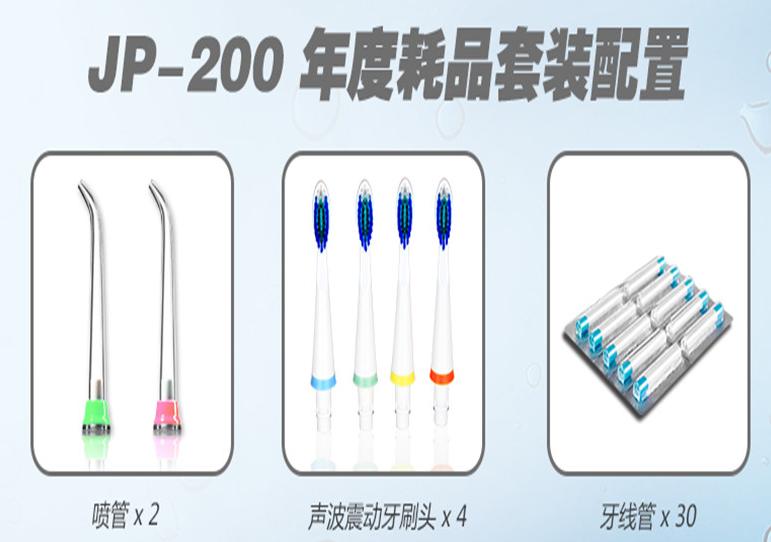洁怡洁JETPIK洗牙器怎么样?洁怡洁 JP-200洗牙器好吗?-1