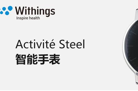 智能手表什么牌子好?诺基亚WithingsActivite Steel智能手表好吗-1
