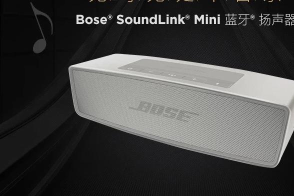 bose音响多少钱一套?BOSE Soundlink Mini 蓝牙音响好吗?-1