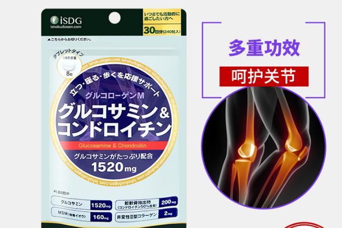 日本医食同源软骨素怎么样?医食同源软骨素效果好吗?-1