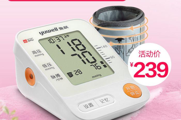 鱼跃血压计哪个型号好?鱼跃YE670D语音臂式血压计怎么样?-1