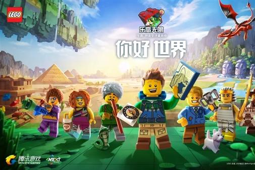 腾讯与乐高集团合作,推出3D沙盒游戏《乐高无限》-1