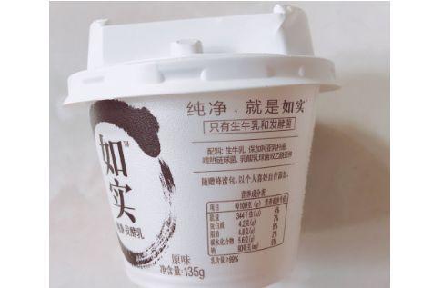 光明如实酸奶好喝吗?-1