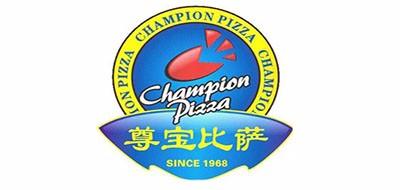 尊宝披萨/champion pizza