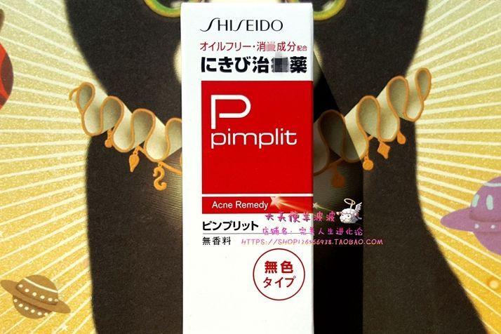 日本祛痘膏哪个好用?日本祛痘膏推荐?-3