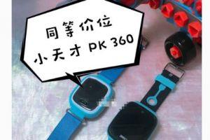 360和小天才儿童电话手表哪个好?对比一下?-1