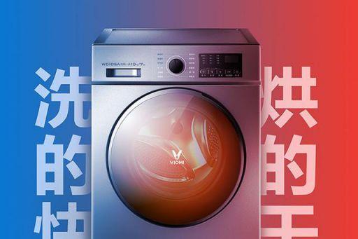 怎么选择一款洗衣机?云米家电支招让洗衣生活变得倍轻松-1
