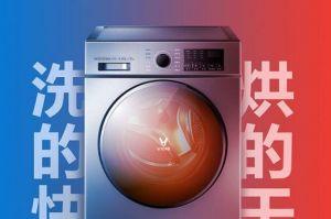怎么选择一款洗衣机?云米家电支招让洗衣生活变得倍轻松
